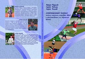 Современный теннис
